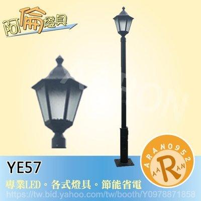 Q【阿倫燈具】《YE57》戶外立燈 單燈 復古  北歐風 庭院造景燈  大路燈 高230cm 可加購燈泡 崁燈吊燈