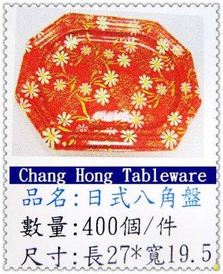 *~ 長鴻餐具~*PVC日式八角盤~辦桌/宴會廳/餐廳/外燴等~*069
