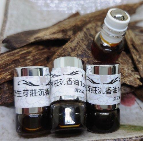 [ 沉 之 韻 ] 惠安系(芽莊 順化 汶萊 寮國) 沉油1CC 市價800-1500元