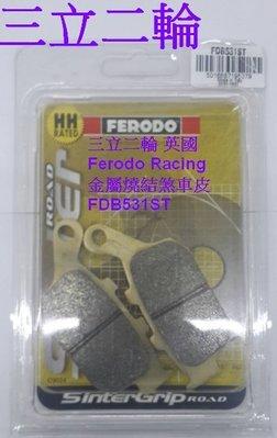 三立二輪 英國 Ferodo 金屬燒結煞車皮 FDB531ST 適用:YAMAHA XJ6-S 600cc 2013