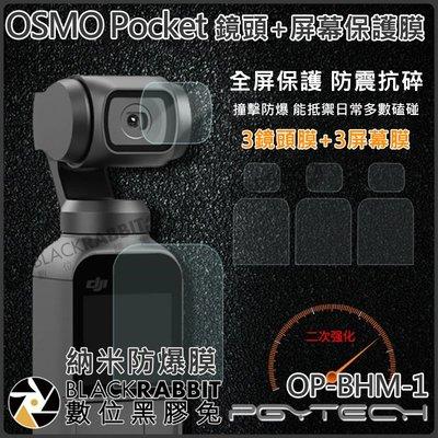 數位黑膠兔【 PGYTECH DJI OSMO Pocket OP-BHM-1 3組 鏡頭 螢幕 貼膜 納米防爆膜 】防