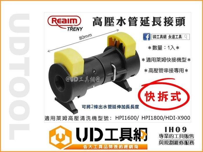@UD工具網@ 萊姆 快拆式高壓出水管對接頭 加長接頭 洗車機 HPI1800(萊姆快接機型專用) IH09 高壓清洗機