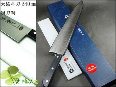 六協刀具-牛刀.水果刀.料理刀.主廚刀-刀刃24CM 六協更改外包裝 紙盒已與圖示不同 但刀是一樣的