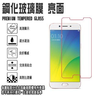 日本旭硝子玻璃 0.3mm 6吋 OPPO R9S+/R9s Plus 歐珀 鋼化玻璃保護貼/螢幕/高清晰/耐刮