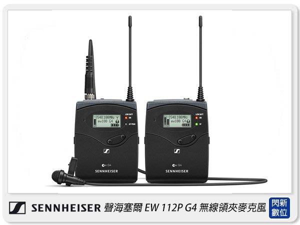 ☆閃新☆SENNHEISER 聲海塞爾 EW 112P G4 無線 領夾麥克風 領夾式(EW112P,公司貨)森海塞爾
