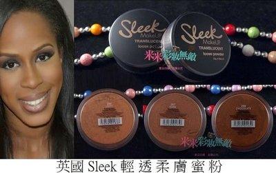 【米米彩妝無敵】英國sleek輕透柔膚蜜粉 Translucent Loose Powder  修容 黑人 舞台妝 特價560元
