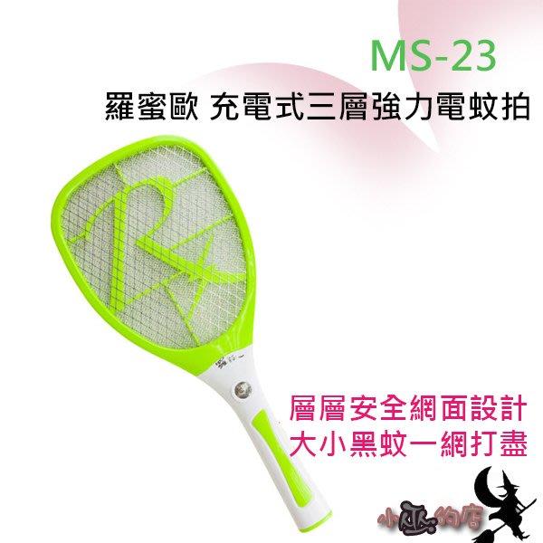 「小巫的店」*(MS-23) 【羅蜜歐】充電式三層強力電蚊拍 超大網面實用便利 贈品下標區 可大量採購 ↘299