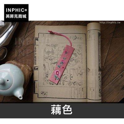INPHIC-複古中式書籤緞面傳統純蠶絲八色手繡-藕色_xHnI