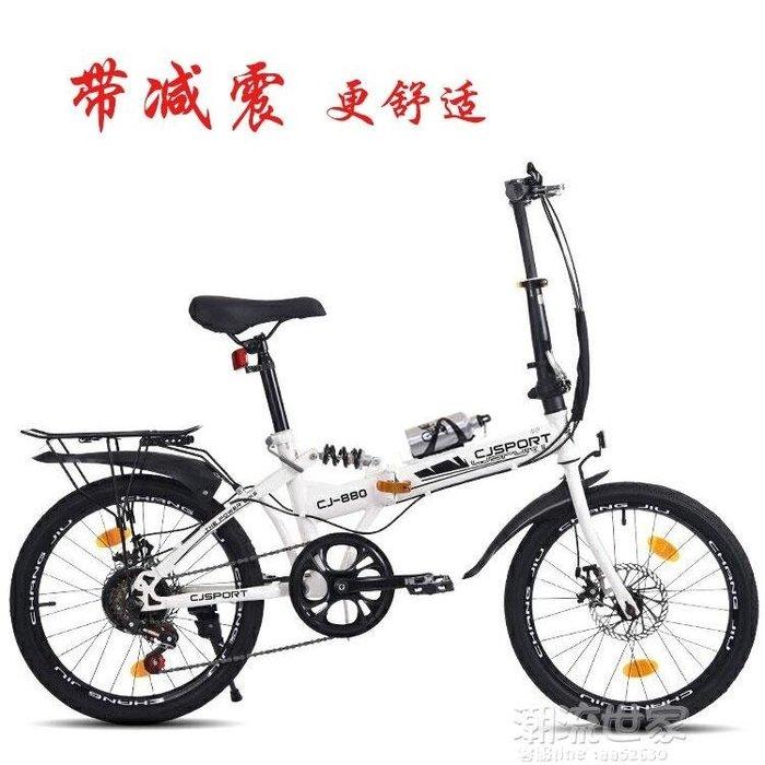 折疊自行車20寸16寸學生減震碟剎變速款可成人男女式超輕便攜單車igo