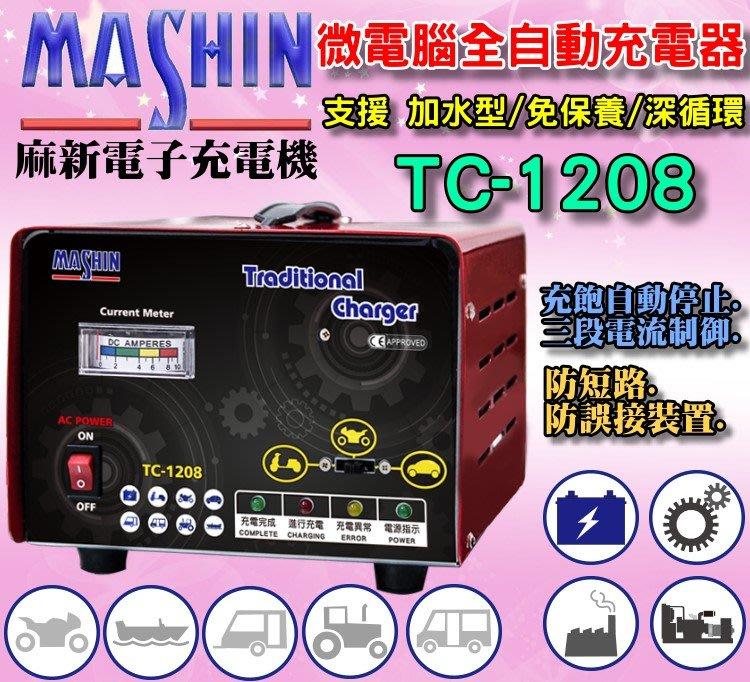【電池達人】 麻新電子 TC-1208 12V6A 電池充電器 電瓶充電機 加水型 免保養 AGM EFB GEL 適用