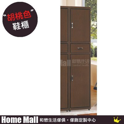 HOME MALL~榮達1.4尺高鞋櫃 $3650~(雙北市免運費)6J