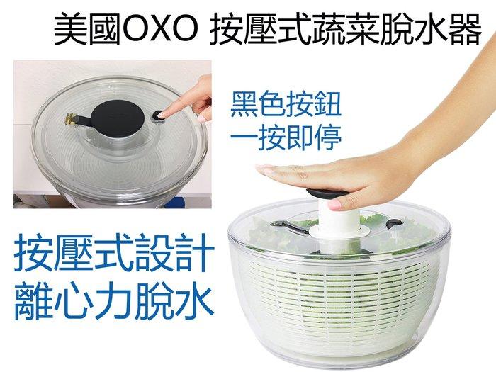 美國 OXO 代購 大白 按壓式 蔬菜 脫水器 沙拉 正品 新版 大【OX0020】