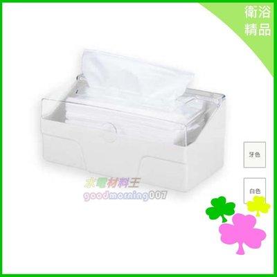 ☆水電材料王☆ 上下抽取式衛生紙盒 浴室 廚房 收納 精品 【P021】