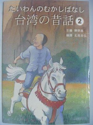 【月界二手書店】庫存新書~台灣の昔話2...