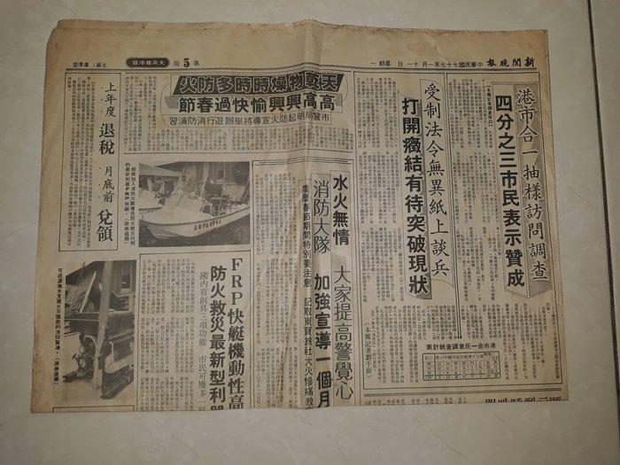 早期報紙《新聞晚報 民國77年1月11日》一張四版 內有: FRP快艇購入、港市合一、梁懷貞、劉嘉玲、李美鳳、顏寧、廣告
