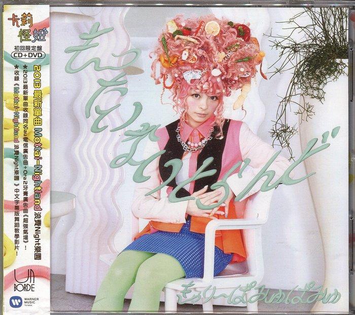 【塵封音樂盒】卡莉怪妞 - 浪費NIGHT樂園  CD+DVD