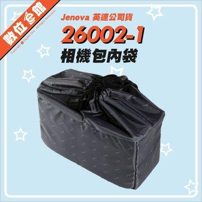 數位e館 公司貨 Jenova 吉尼佛 26002-1 26002 大 灰 內袋/內包/內套 一機二鏡