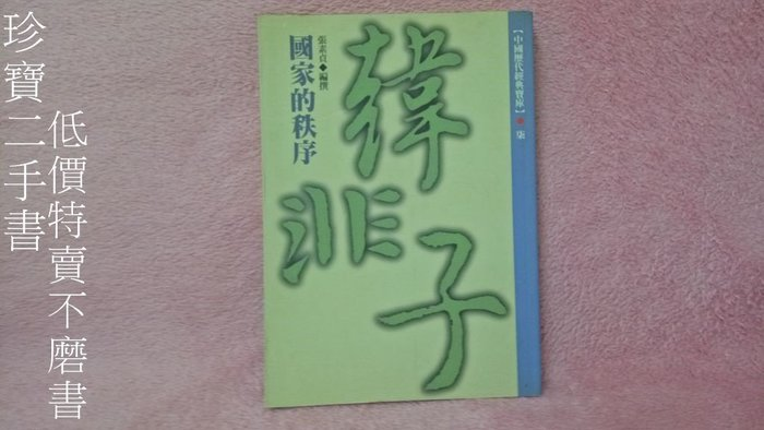 【珍寶二手書FA114】韓非子: 國家的秩序 ISBN:9571325821張素貞 時報文化出版
