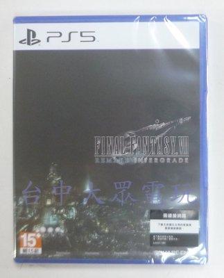 PS5 Final Fantasy VII Intergrade太空戰士 7 重製版 (中文版)全新商品【台中大眾電玩】