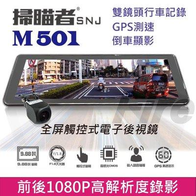 《實體店面》 掃瞄者【送32G+三好禮】M501 全屏 觸控式 行車記錄器 前後雙鏡頭 倒車顯影 GPS測速器 流媒體