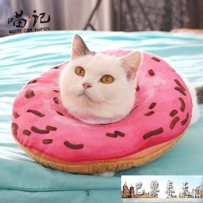 寵物貓咪伊麗莎白項圈甜甜軟圈貓咪脖圈脖套防抓防舔頭套【巴黎春天】