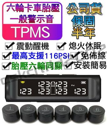 (公司現貨 附發票) 無線太陽能6輪3.5噸貨車胎壓偵測器 最高支援116psi TPMS