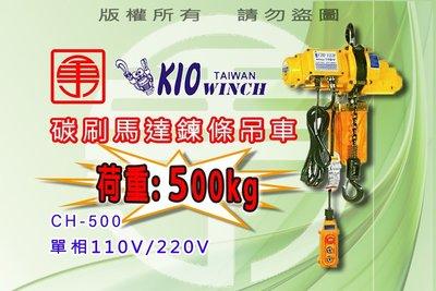 CH-500 電動鍊條吊車 迷你型電動吊車 鍊條吊車 捲揚機 電動捲揚機 天車 小金剛 小金鋼 電動吊車 電動吊猴