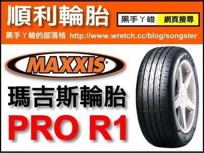 【順利輪胎】瑪吉斯 PRO R1  205-55-16 205-60-16 215-60-16 205-50-17 215-45-17 米其林 馬牌