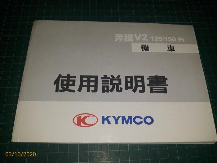 《光陽 KYMCO 奔騰V2 125/150 Fi 機車 使用說明書 》 【CS超聖文化讚】