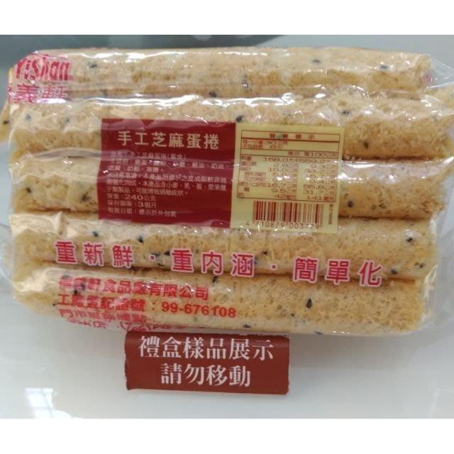 (嘉義人代買) 福義軒蛋捲,芝麻蛋捲(小包裝),240克,蛋捲保存期限三個月
