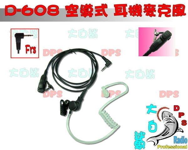 ~大白鯊無線~空氣導管式耳機麥克風  單孔FRS頭 MOTOROLA T5621.SX601.T6.K9