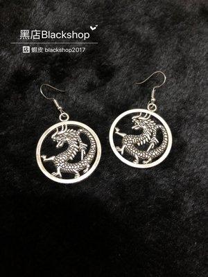 【黑殿】手作耳環 中國風龍的傳人中國龍耳環 復古個性龍耳環 大圓圈耳環 個性飾品 可改耳夾
