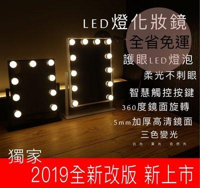 《免運優惠》LED化妝燈 巨星款  12燈下標區
