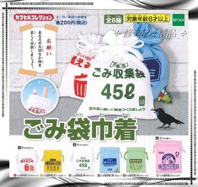 ✤ 修a玩具精品 ✤ ☾日本扭蛋☽ 擬真垃圾袋 垃圾分類小物袋 全6款 愛護環境 救救地球 救救北極熊