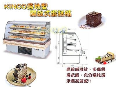 《冰火快遞》KINCO 5尺落地型開放式蛋糕櫃 台灣生產 德國壓縮機冷藏展示冰箱 冷凍櫃 冷藏櫃 西點櫃