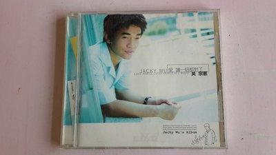 【鳳姐嚴選二手唱片】  吳宗憲 愛讓一切都對了CD+側標+資料卡