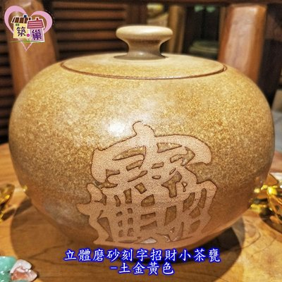 *立體磨砂刻字招財小茶甕-土金黃色 【...