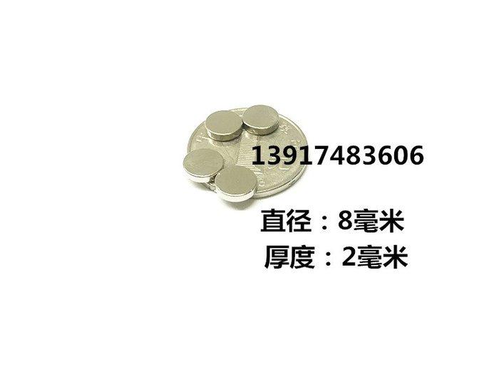 滿200元起發貨-強磁鐵圓形8*2MM 稀土永磁王磁鐵v釹鐵硼超強磁鐵圓形磁鐵D8X2MM