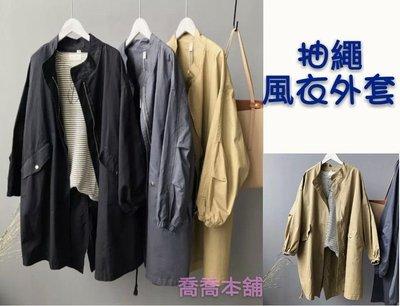 【喬喬本舖】早秋抽繩中長版外套 簡約好搭抽繩外套 OVERSIZE風衣外套