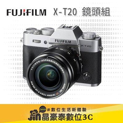 現貨 24期0利率 Fujifilm X-T20 +18-55mm 單鏡組 公司貨 高雄 晶豪泰3C 專業攝影