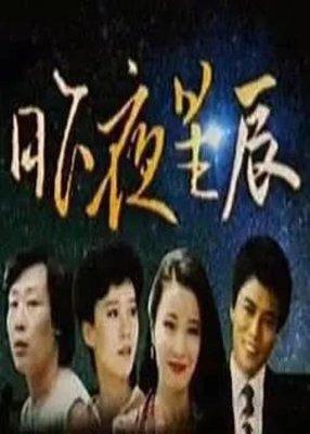 【昨夜星辰1984】【國語中字】【寇世勛 沈時華】DVD