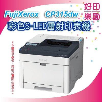 【含發票+好印樂園】富士全錄 Fujixerox CP315dw/CP315 dw/315 彩色雷射印表機