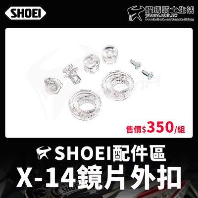 SHOEI安全帽 X-14 鏡片外扣 CWR-F TearOffs 耀瑪騎士生活機車部品