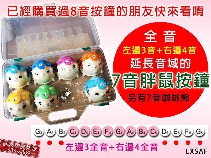 《∮聯豐樂器∮》台灣製7音胖鼠  土撥鼠按鐘 按式旋律鐘 桌上律音鐘 奧福哈姆太郎  8音延伸至15音《桃園現貨》
