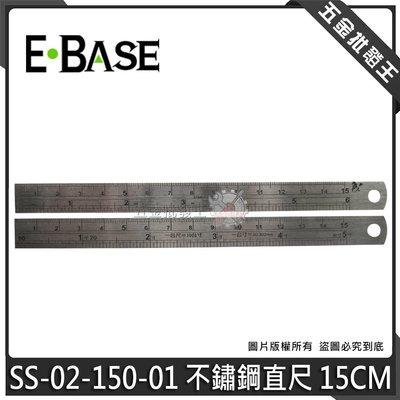 五金批發王【全新】E-BASE 直尺 SS-02-150-01 不鏽鋼直尺 15CM 公英/ 公台 不鏽鋼 測量尺 鋼尺 高雄市