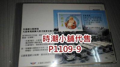 **代售郵票收藏**2019 高雄臨時郵局 大客車駕駛擴大徵才活動紀念個人化郵票-高雄客運 P1109-9