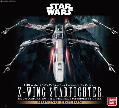 Bandai 星球大戰 Star Wars 1/48 X-Wing Starfighter Moving Edition