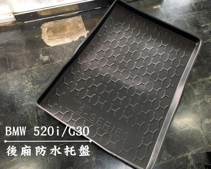 大新竹【阿勇的店】BMW 5系列 520I G30專用 後廂墊 後箱墊 行李箱墊 後廂防水托盤 下單訂購