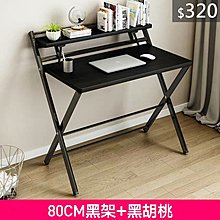 (訂貨價:$280up)60cm寬 |  80cm寬 | 100cm寬 摺疊電腦桌 折疊電腦枱 書桌 工作枱 (多色選擇) Foldable Desk