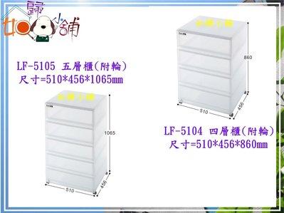 如歸小舖 KEYWAY聯府 LF5105 LF-5105 五層 置物櫃 附輪 收納櫃 衣物櫃